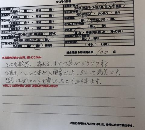 東野あずさ3