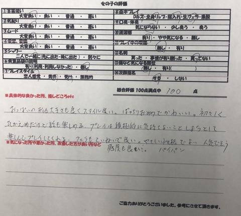 浜崎あいり2