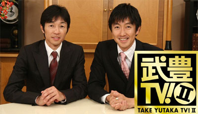 takeyutaka