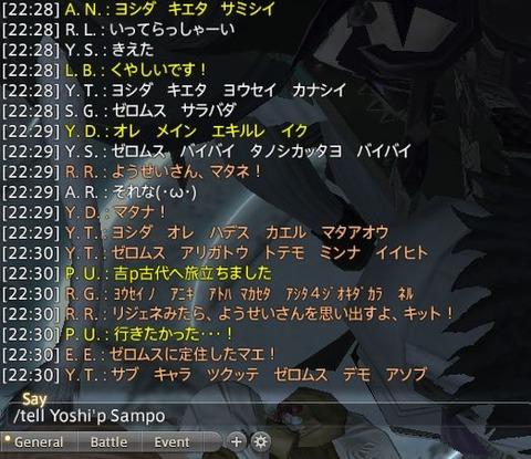 FF14_SS1534