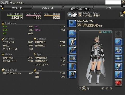 FF14_000050