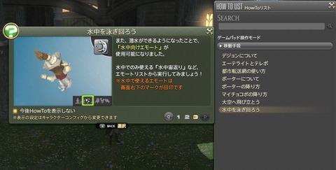 FF14_SS001321