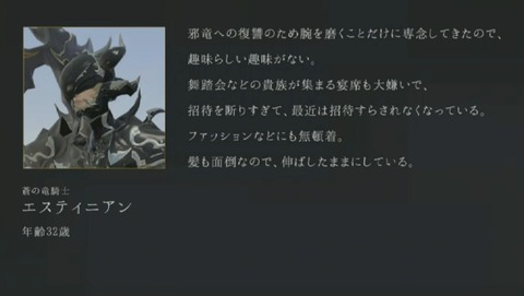 FF14_SS0092