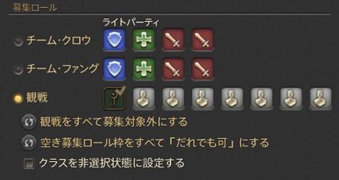 FF14_SS000253