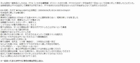 FF14_SS000126