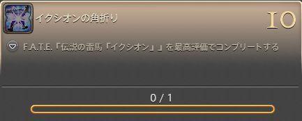 FF14_SS000838