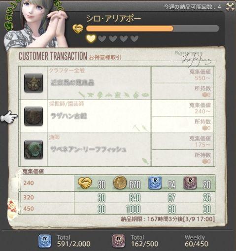 FF14_SS001642