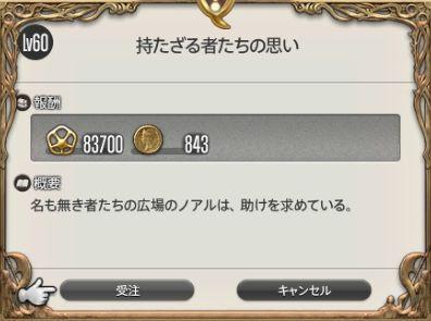 FF14_000448