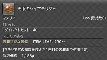 FF14_SS000734