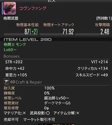 FF14_SS001928