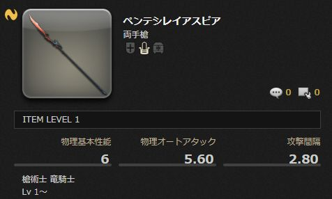 FF14_000207