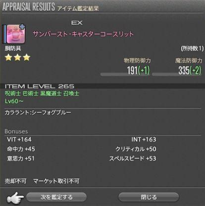 FF14_SS000257
