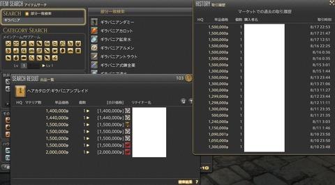FF14_002409