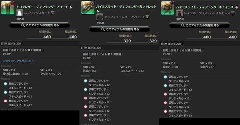 FF14_SS1830