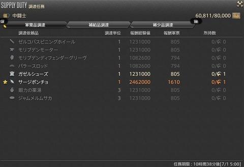 FF14_000570