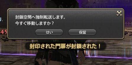 FF14_SS000778