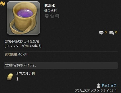 FF14_SS000092