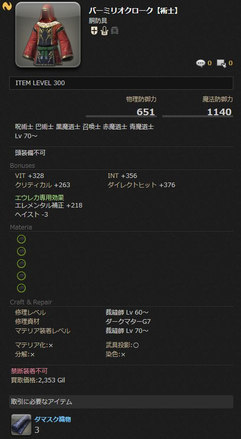FF14_000197