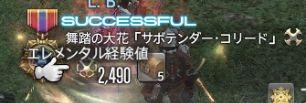 FF14_SS000777