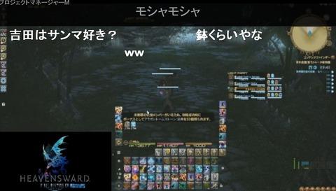FF14_SS1400