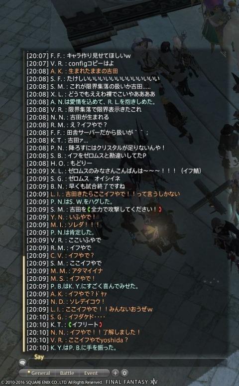 FF14_SS1421