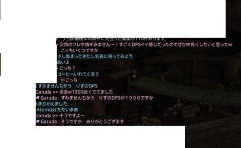 FF14_SS000681
