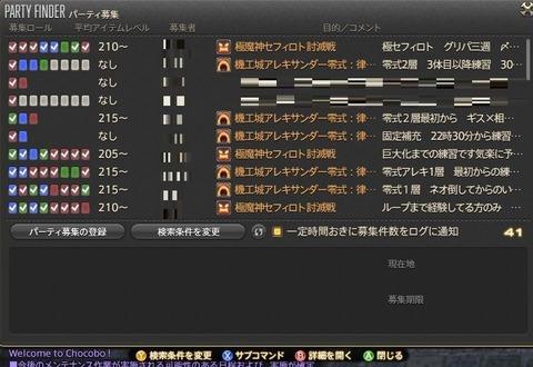 FF14_SS0306