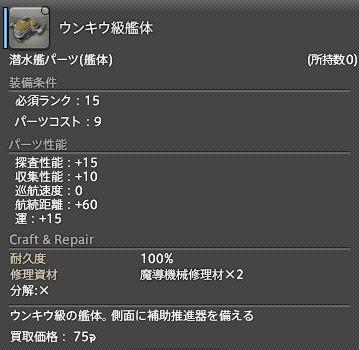 FF14_SS001675