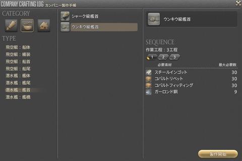 FF14_SS001679