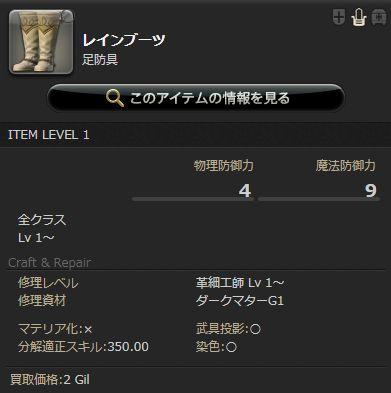 FF14_001706