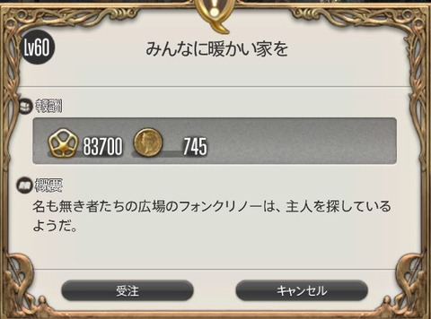 FF14_000445