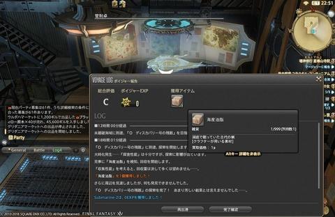 FF14_SS000453