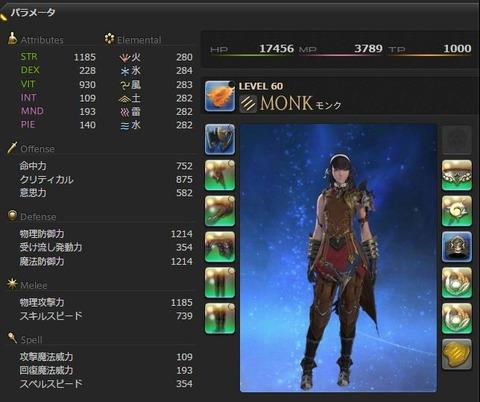 FF14_SS0050