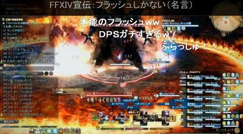 FF14_SS0170