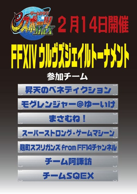 FF14_SS1103