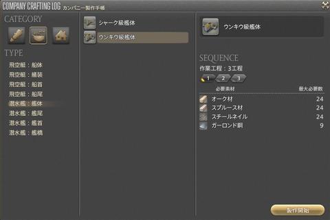 FF14_SS001683
