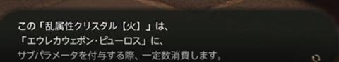 FF14_002165