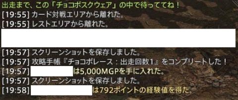 FF14_SS0807