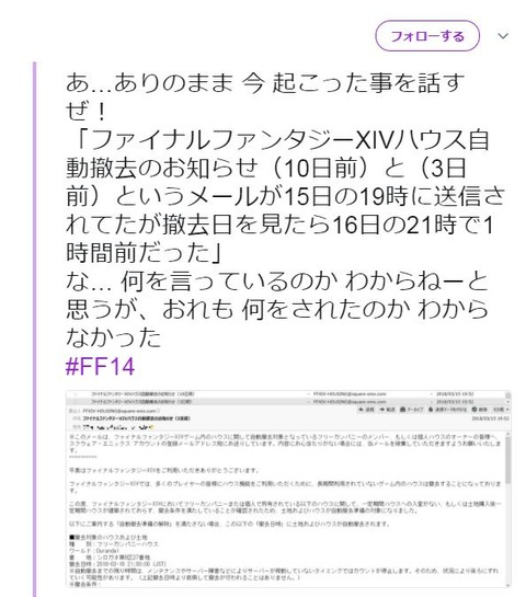 FF14_SS001164