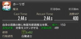 FF14_000079