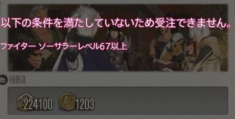 FF14_SS000845
