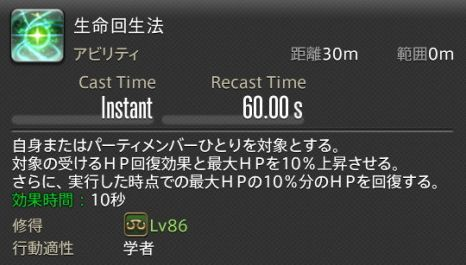 FF14_000116