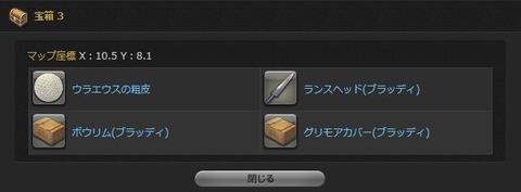 FF14_SS001900