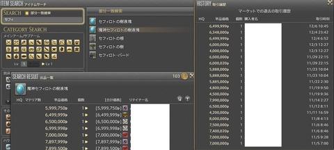 FF14_SS002287