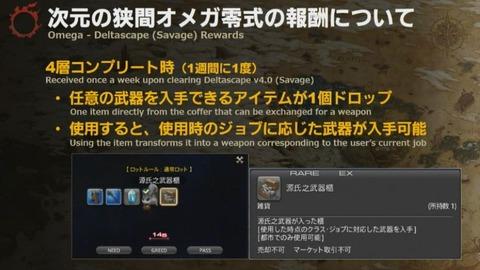 FF14_SS000010