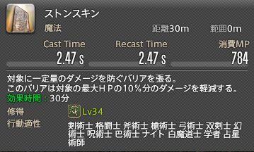 FF14_SS1198