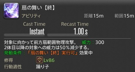 FF14_000146