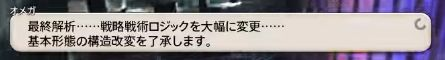 FF14_001186