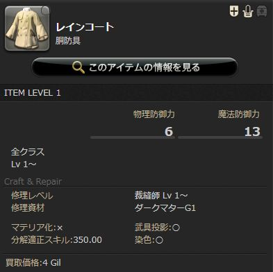 FF14_001705