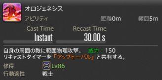 FF14_000125